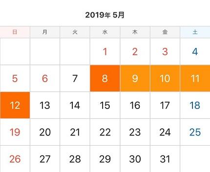 5月8日(水)~5月12日(日)