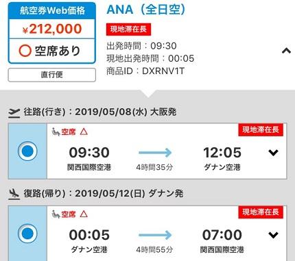 関空発 ANA 5月