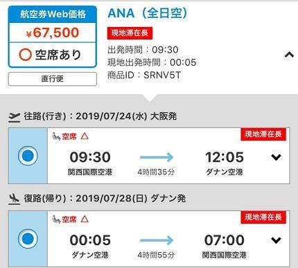関空発 ANA 8月