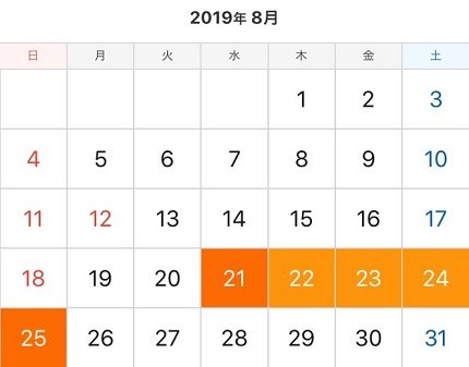 夏休み期間中【後半】