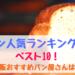 食パン人気ランキング関西ベスト10!大阪おすすめパン屋さんは?