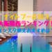 ナイトプール2019大阪関西ランキング!インスタ映えおすすめは?