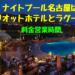 ナイトプール名古屋はマリオットホテルとラグーナ?料金営業時間
