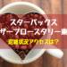【スターバックスリザーブロースタリー東京】混雑状況アクセスは?