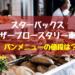 【スターバックスリザーブロースタリー東京】パンメニューの値段は?
